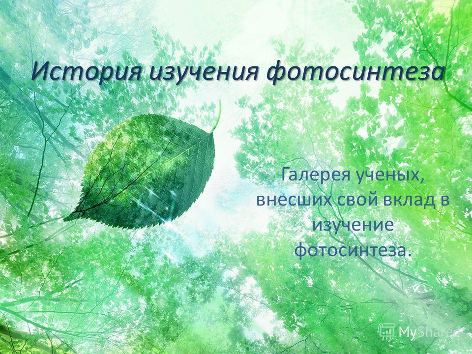 История изучения фотосинтеза Галерея ученых, внесших свой вклад в изучение фотосинтеза.