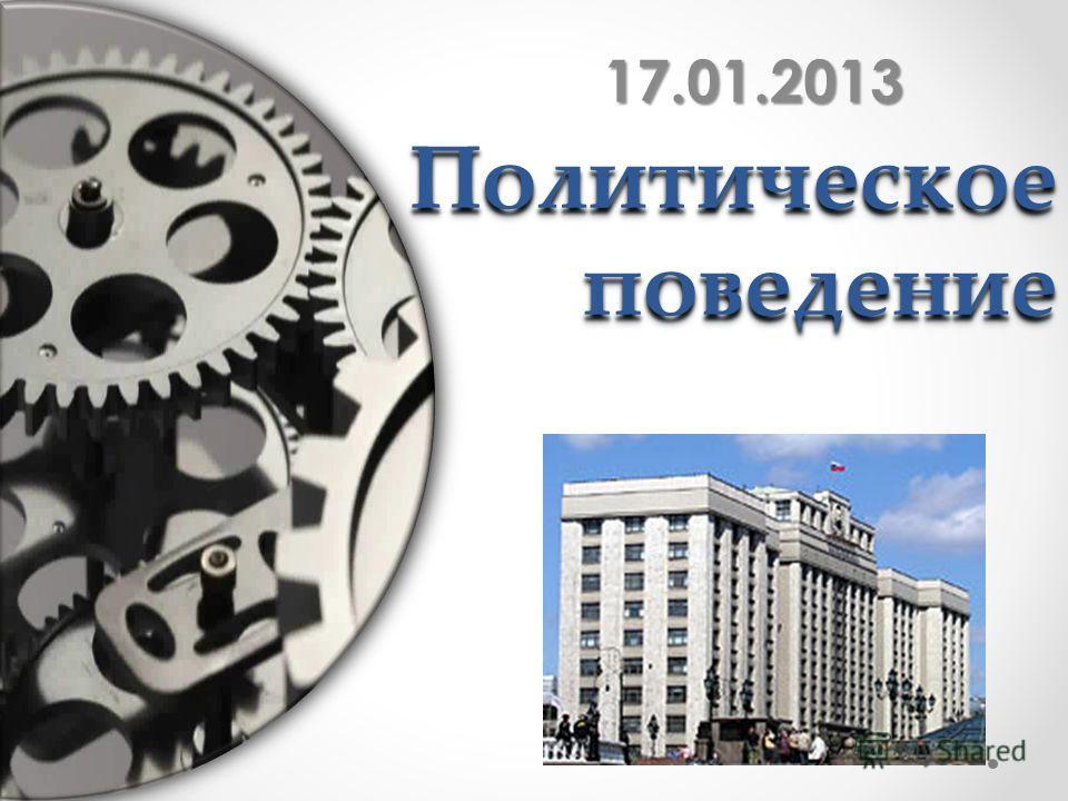 Политическое поведение 17.01.2013