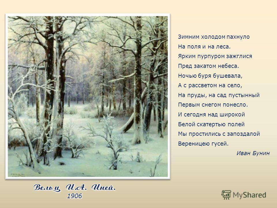 Зимним холодом пахнуло На поля и на леса. Ярким пурпуром зажглися Пред закатом небеса. Ночью буря бушевала, А с рассветом на село, На пруды, на сад пустынный Первым снегом понесло. И сегодня над широкой Белой скатертью полей Мы простились с запоздало