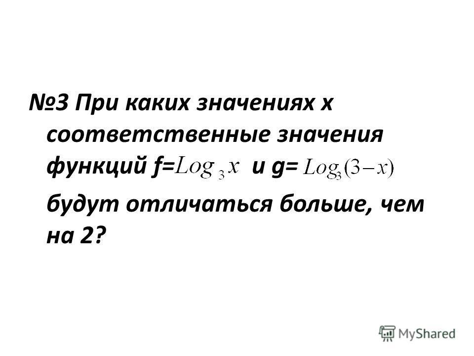 3 При каких значениях х соответственные значения функций f= и g= будут отличаться больше, чем на 2?