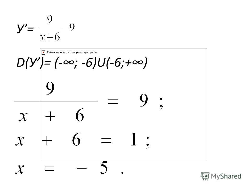 У= D(У)= (-; -6)U(-6;+)