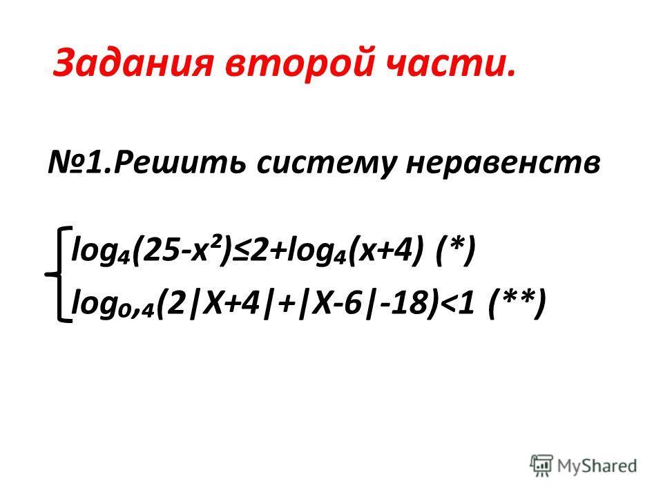 1.Решить систему неравенств log(25-x²)2+log(x+4) (*) log,(2|X+4|+|X-6|-18)