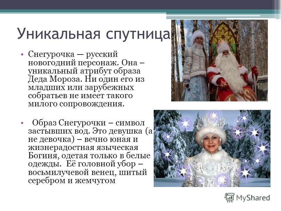 Уникальная спутница Снегурочка русский новогодний персонаж. Она – уникальный атрибут образа Деда Мороза. Ни один его из младших или зарубежных собратьев не имеет такого милого сопровождения. Образ Снегурочки – символ застывших вод. Это девушка (а не