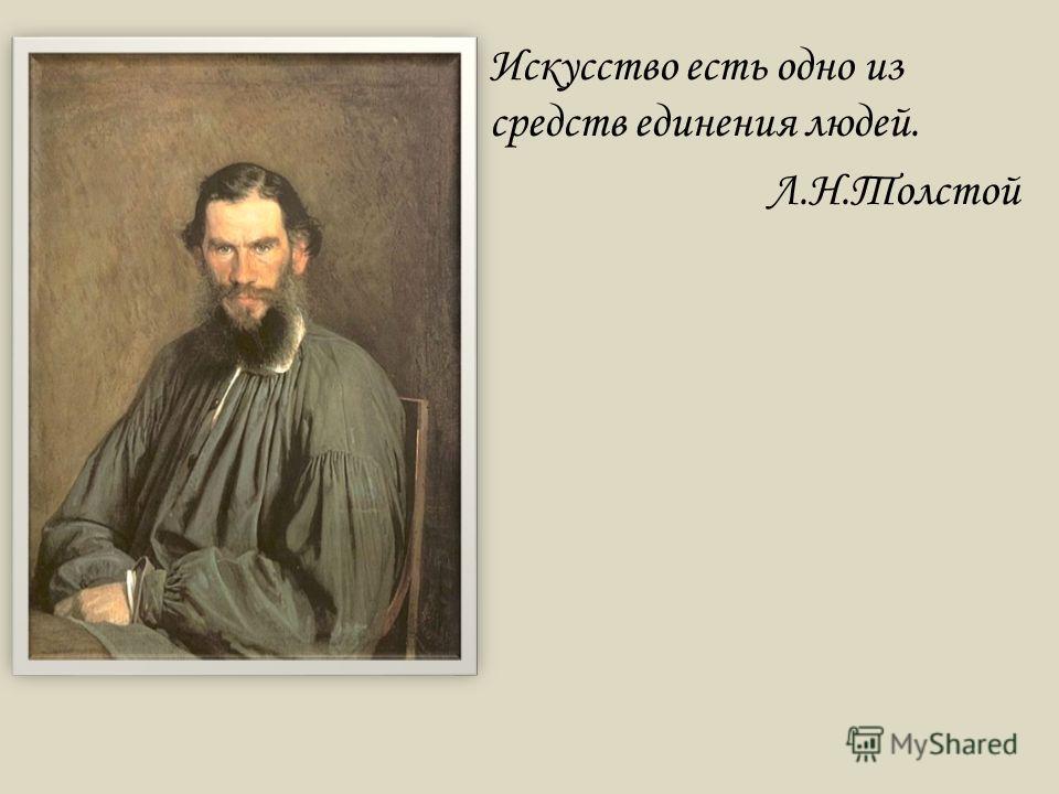 Искусство есть одно из средств единения людей. Л.Н.Толстой