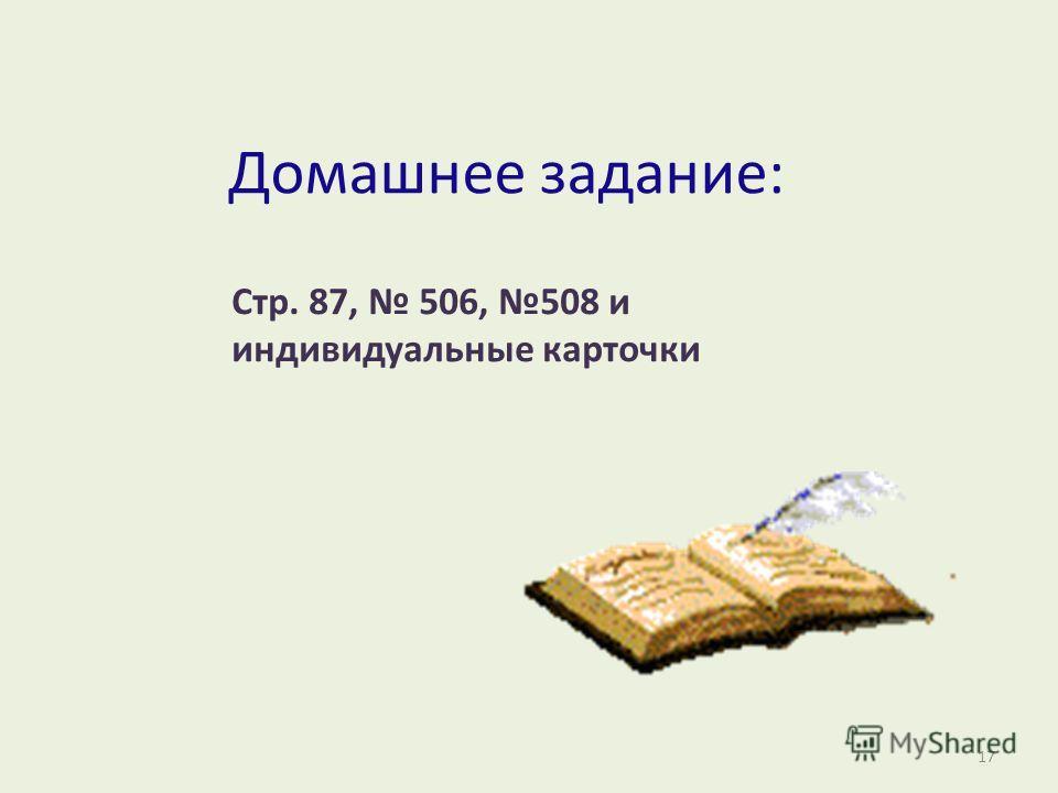 Домашнее задание: Стр. 87, 506, 508 и индивидуальные карточки 17
