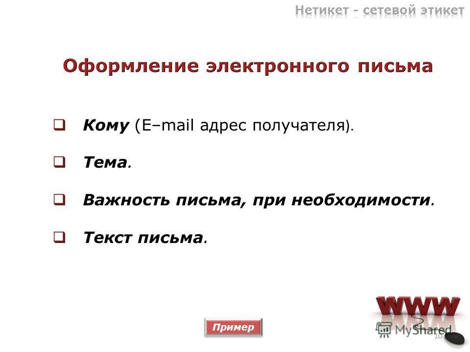 Кому (E–mail адрес получателя ). Тема. Важность письма, при необходимости. Текст письма. 10 Пример