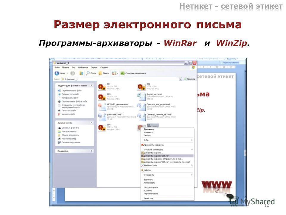 12 Программы-архиваторы - WinRar и WinZip.