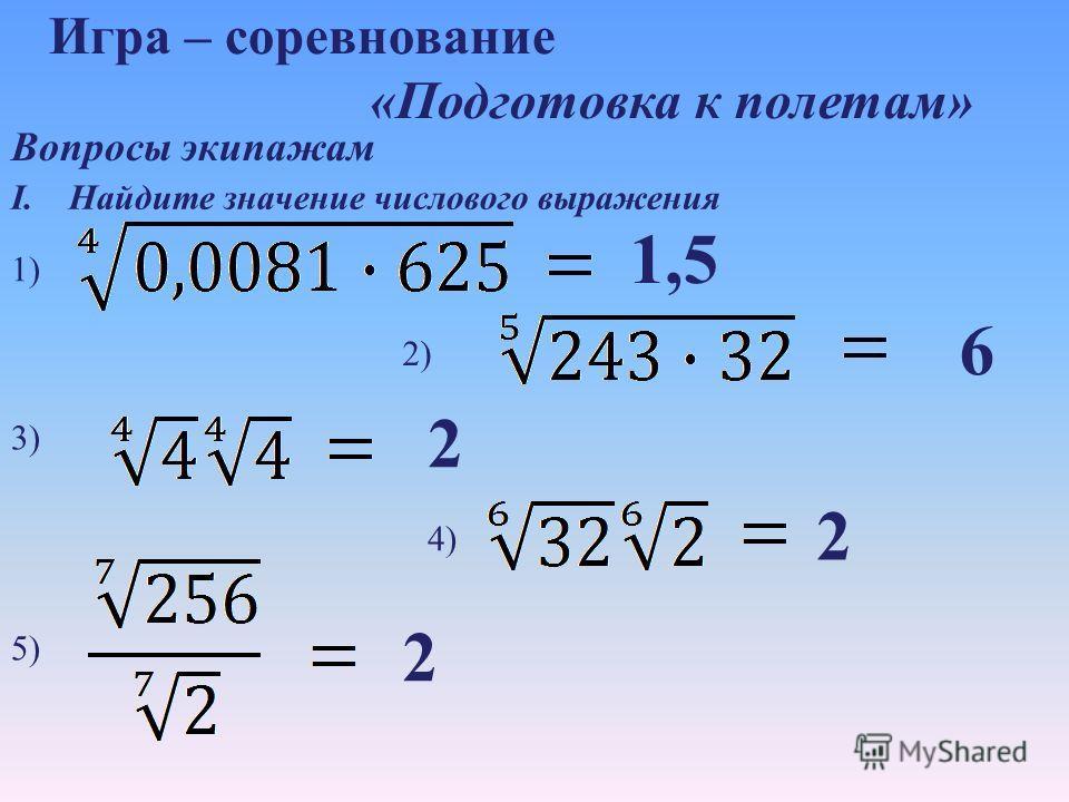 5. Если показатели корня и подкоренного выражения умножить или разделить на одно и то же натуральное число, то… значение корня не изменится Пример: