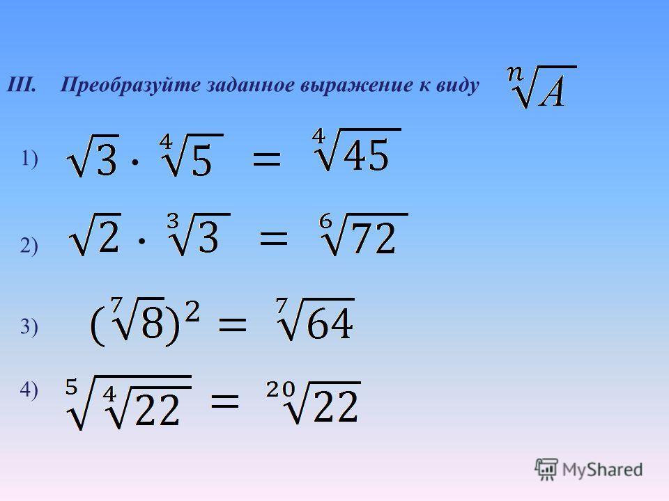 II. Приведите радикалы к одинаковому показателю корня и сравните их 2)2) > 1)1) < 3)3) >