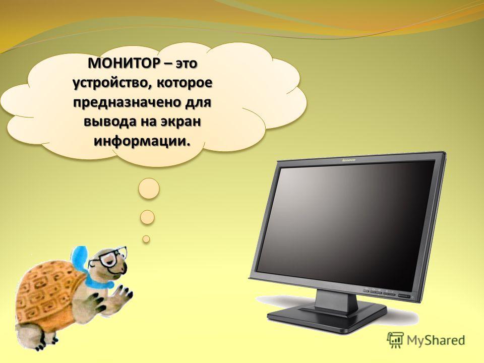 СИСТЕМНЫЙ БЛОК – это устройство, которое предназначено для обработки информации и управления работой всех устройств компьютера.