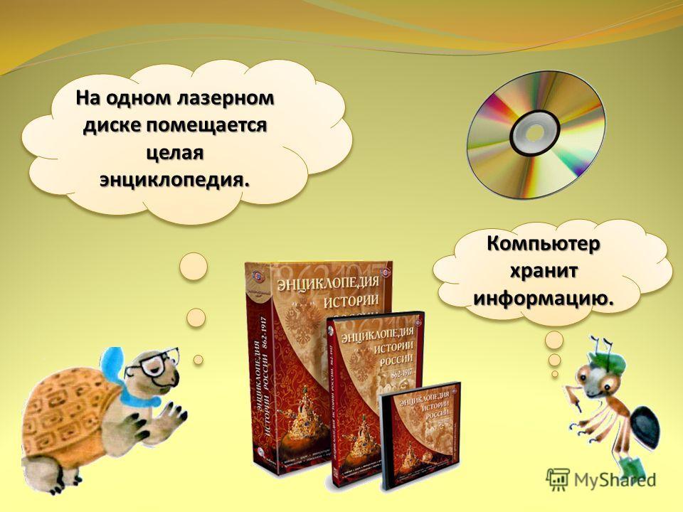 Хранит информацию. Может с вами поиграть. Помогает учиться. ЧТО ЖЕ УМЕЕТ КОМПЬЮТЕР? Проигрывает музыку и видеофрагменты.