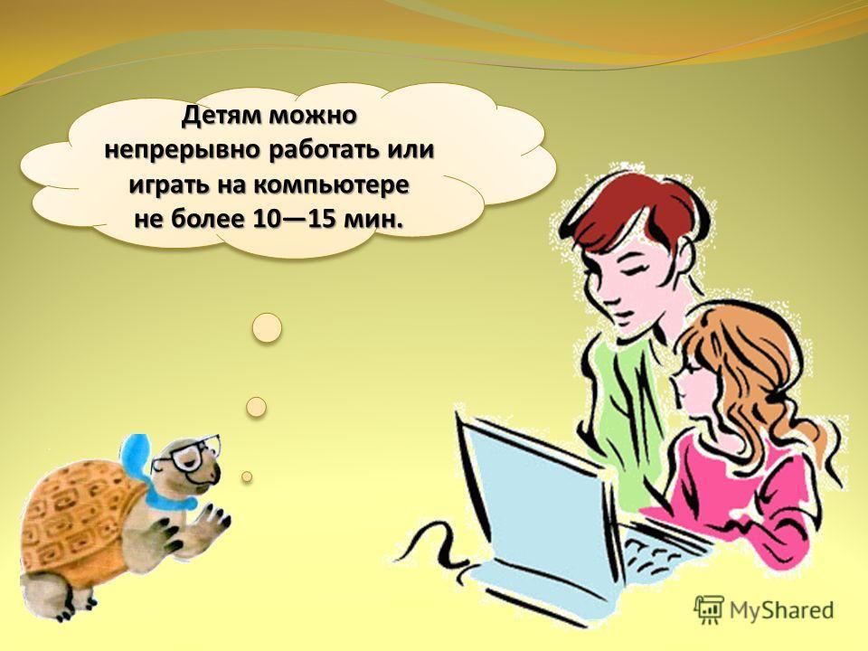 Компьютер может посылать письма (электронная почта), компьютерная сеть Интернет связывает между собой не только разные города, но и страны.