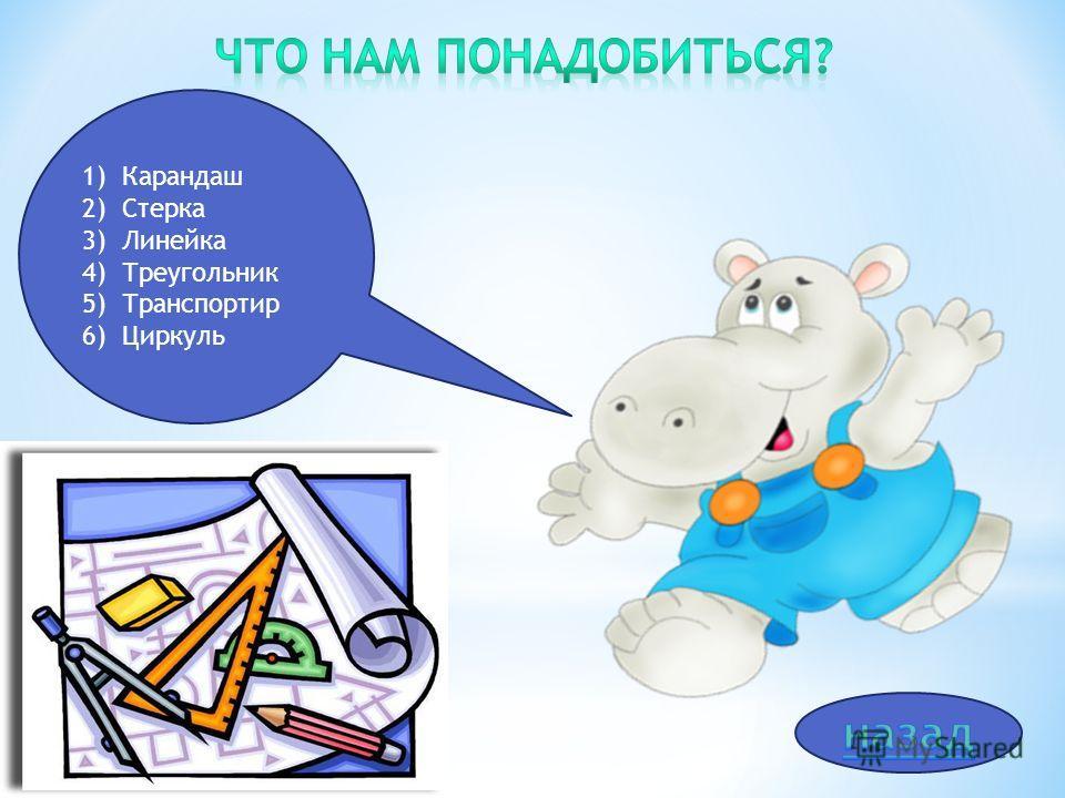 1)Карандаш 2)Стерка 3)Линейка 4)Треугольник 5)Транспортир 6)Циркуль