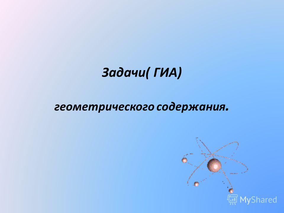 Задачи( ГИА) геометрического содержания.