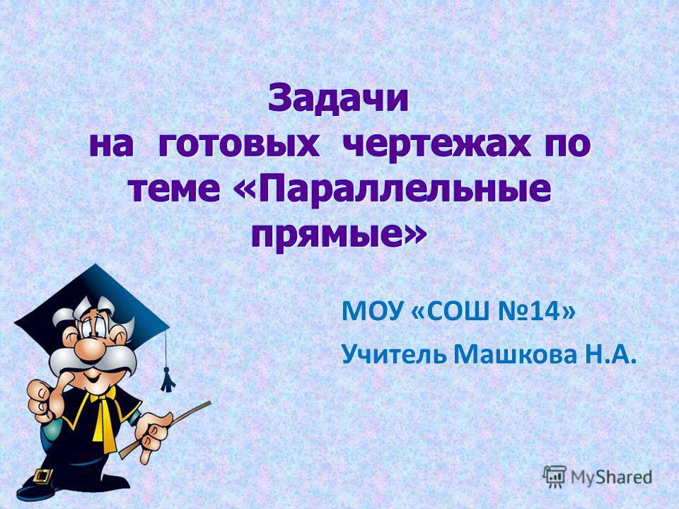 МОУ «СОШ 14» Учитель Машкова Н.А.