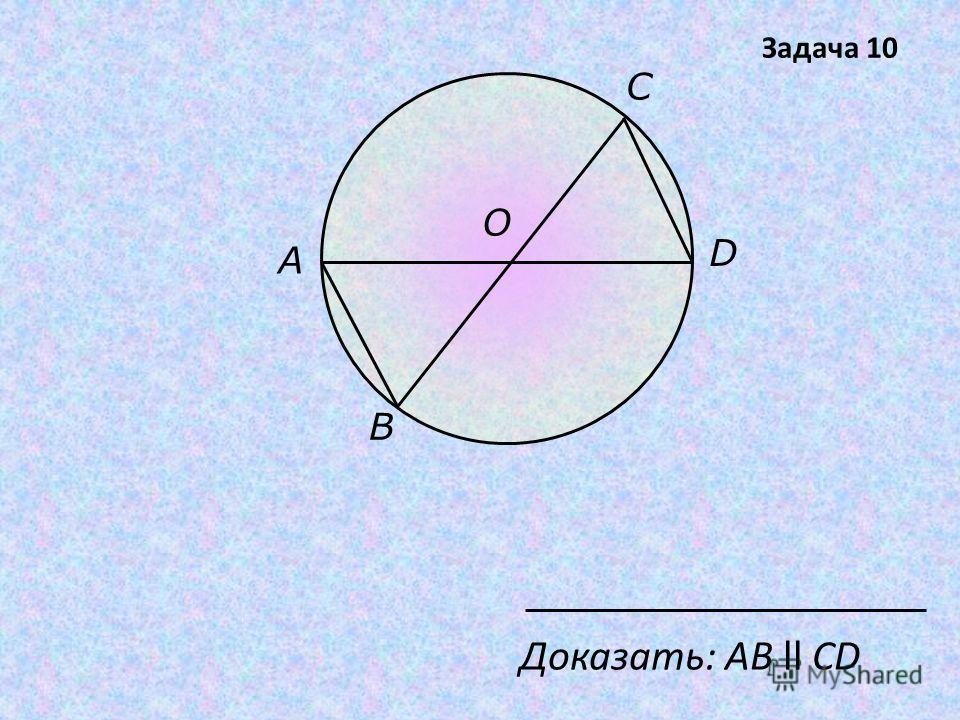 B A О D С Доказать: AВ ll CD Задача 10