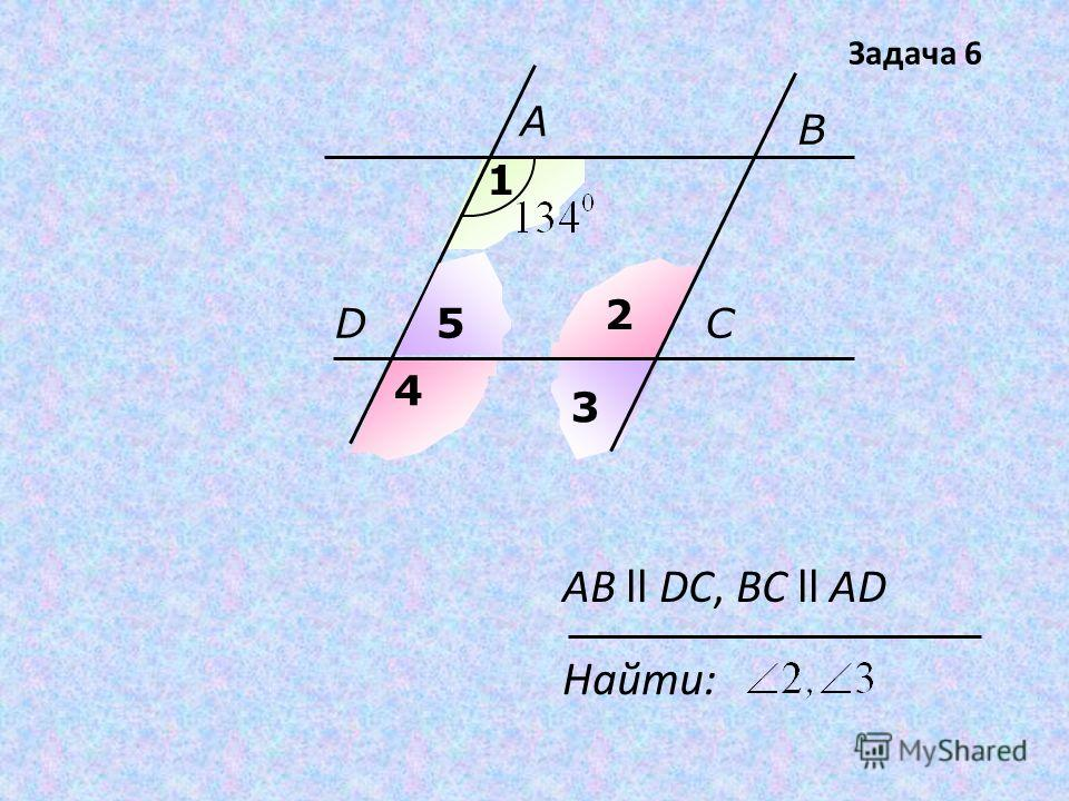 A B DC 1 2 3 AB ll DC, BC ll AD Найти: Задача 6 4 5