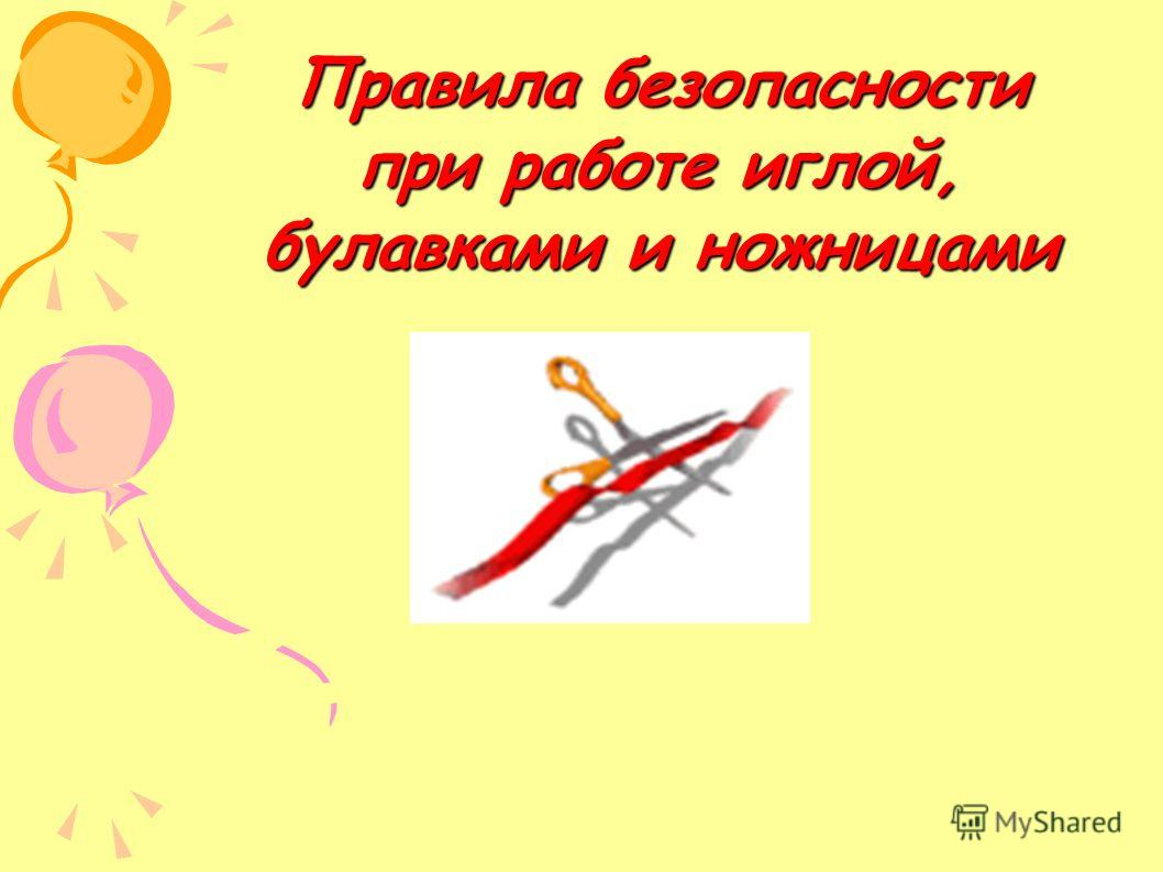 Правила безопасности при работе иглой, булавками и ножницами