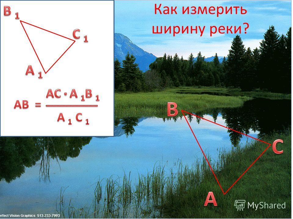 Как измерить ширину реки?