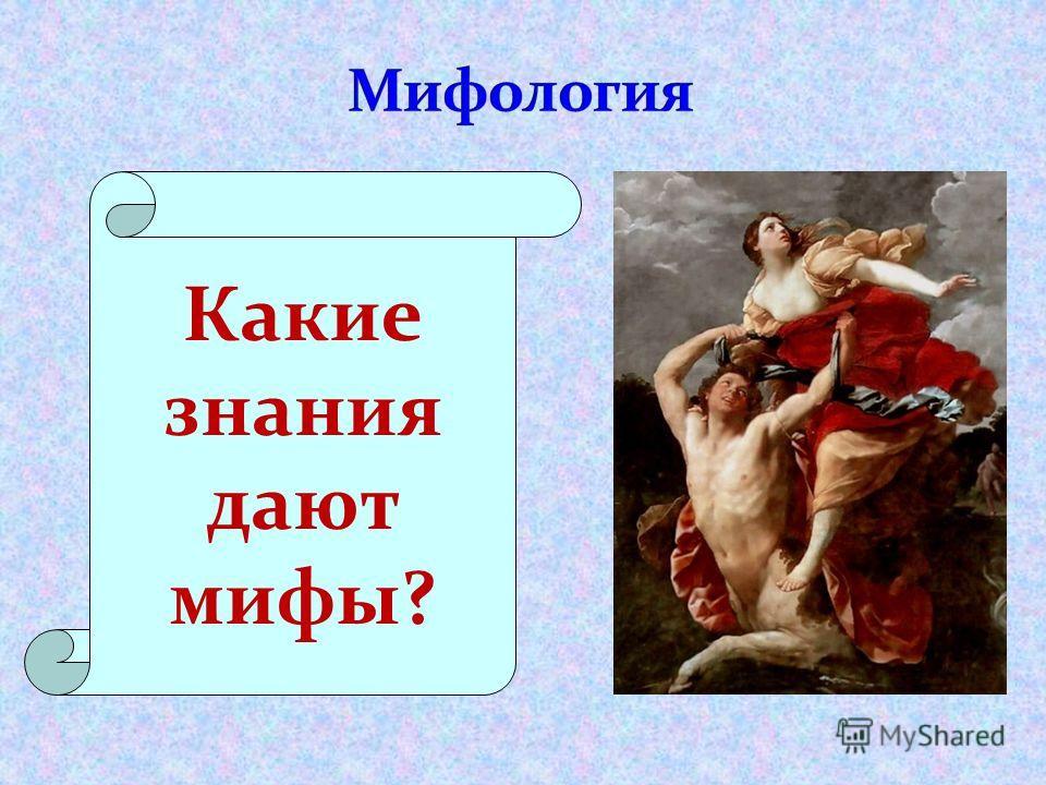 Какие знания дают мифы?