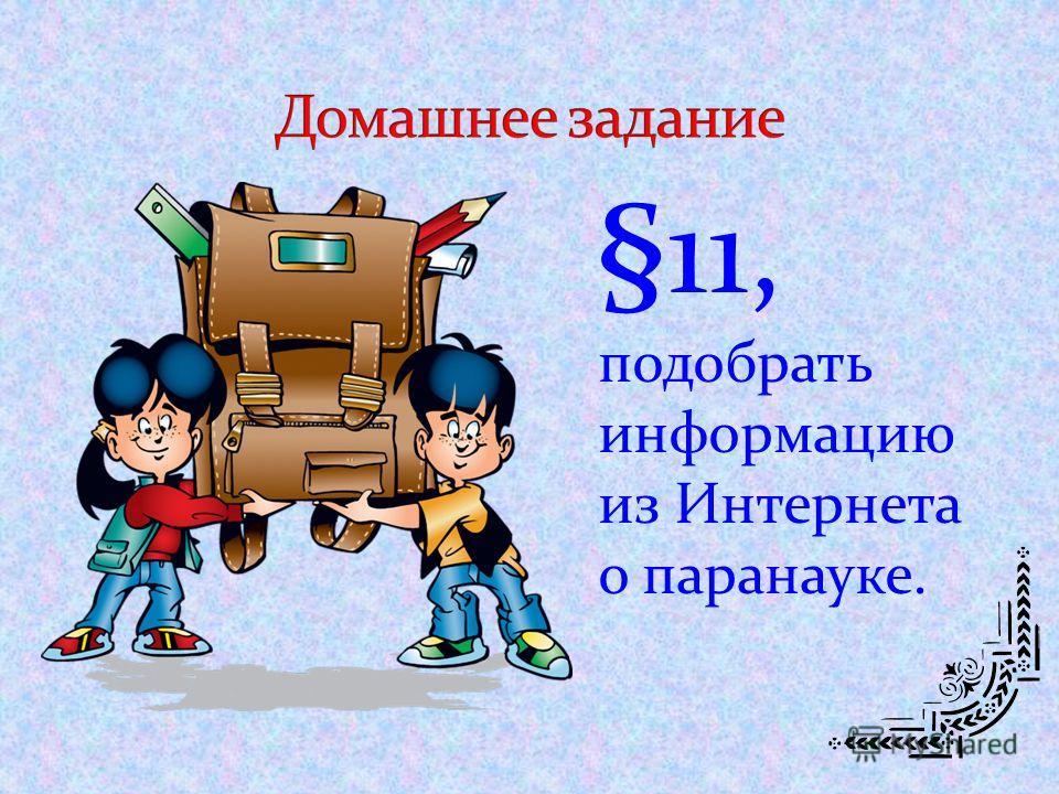 §11, подобрать информацию из Интернета о паранауке.