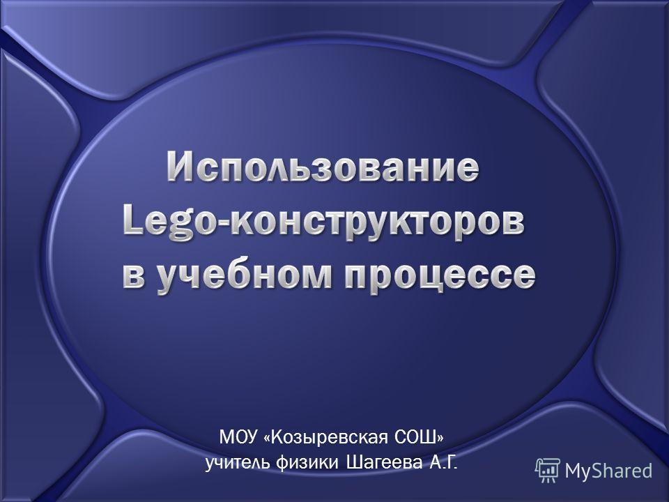 МОУ «Козыревская СОШ» учитель физики Шагеева А.Г.