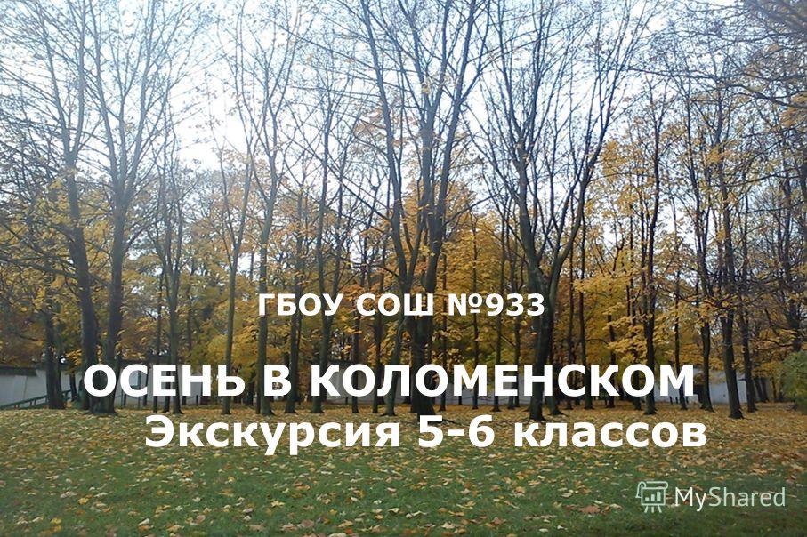 Экскурсия для 5-6 классов ОСЕНЬ В КОЛОМЕНСКОМ Экскурсия 5-6 классов ГБОУ СОШ 933