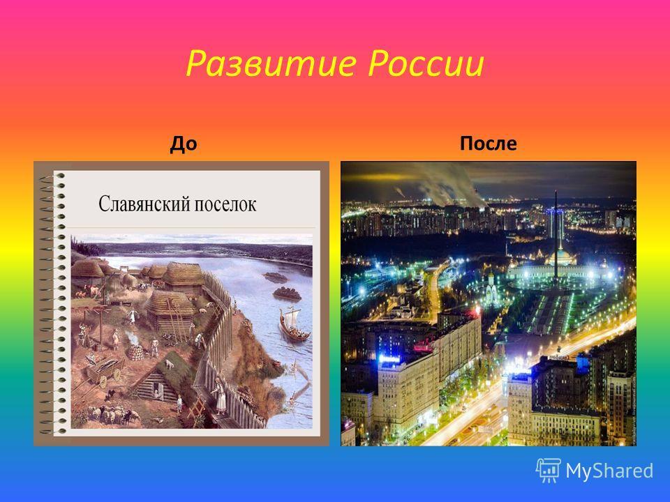 Развитие России ДоПосле