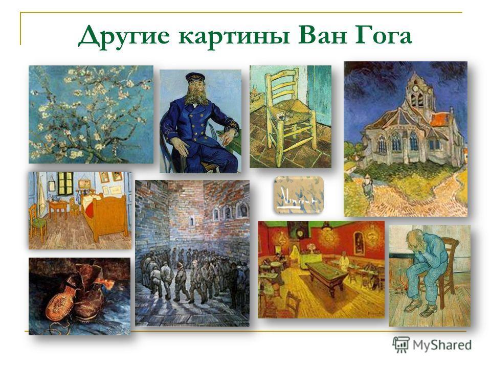 Другие картины Ван Гога