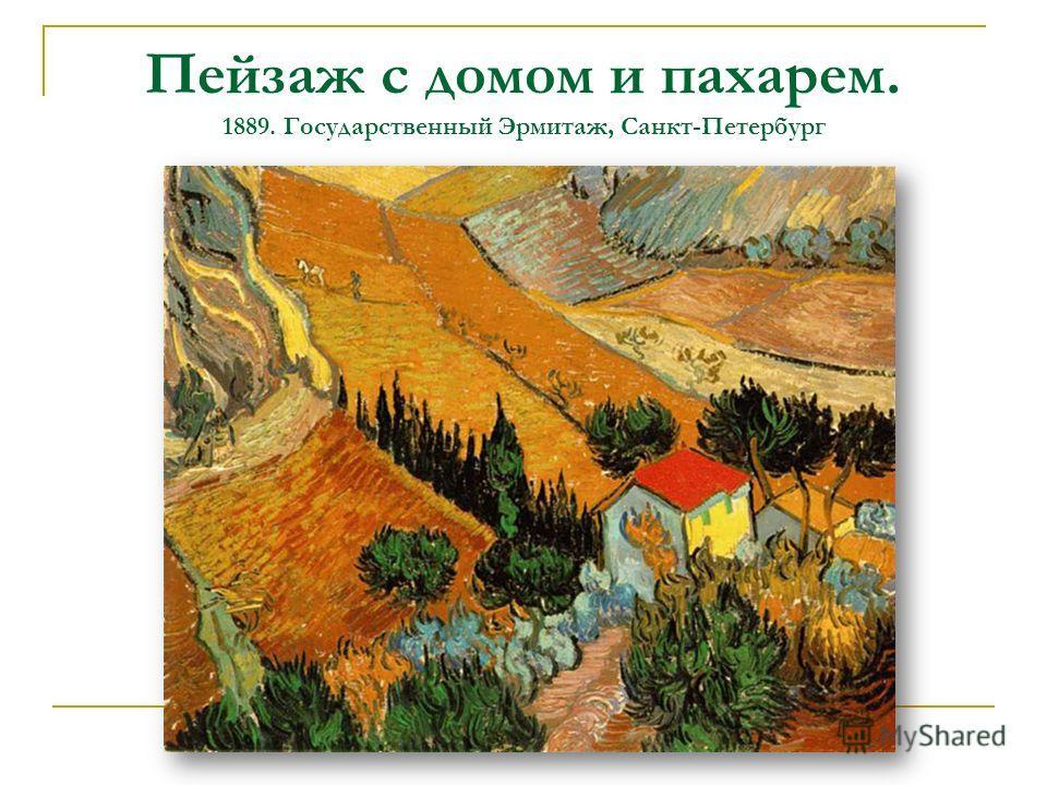 Пейзаж с домом и пахарем. 1889. Государственный Эрмитаж, Санкт-Петербург