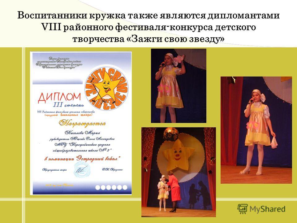 Воспитанники кружка также являются дипломантами VIII районного фестиваля-конкурса детского творчества «Зажги свою звезду»