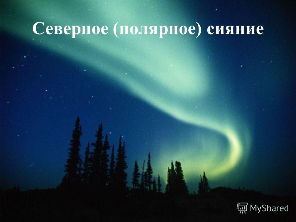 Северное (полярное) сияние