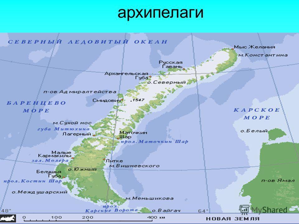 архипелаги
