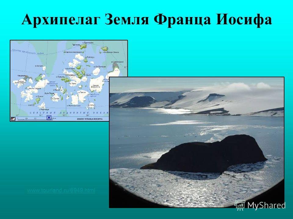 Архипелаг Земля Франца Иосифа www.tourland.ru/6949.html