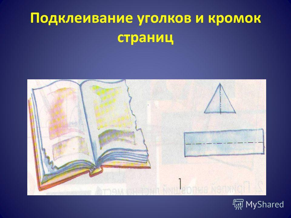 Подклеивание уголков и кромок страниц