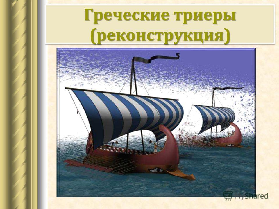 Греческие триеры (реконструкция)