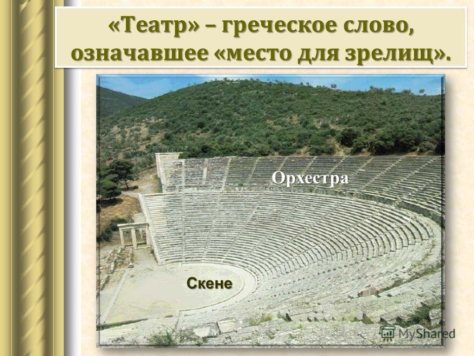 «Театр» – греческое слово, означавшее «место для зрелищ». Орхестра Скене
