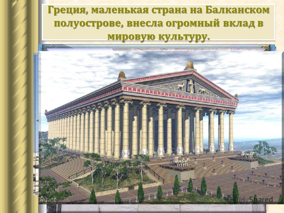 Греция, маленькая страна на Балканском полуострове, внесла огромный вклад в мировую культуру.