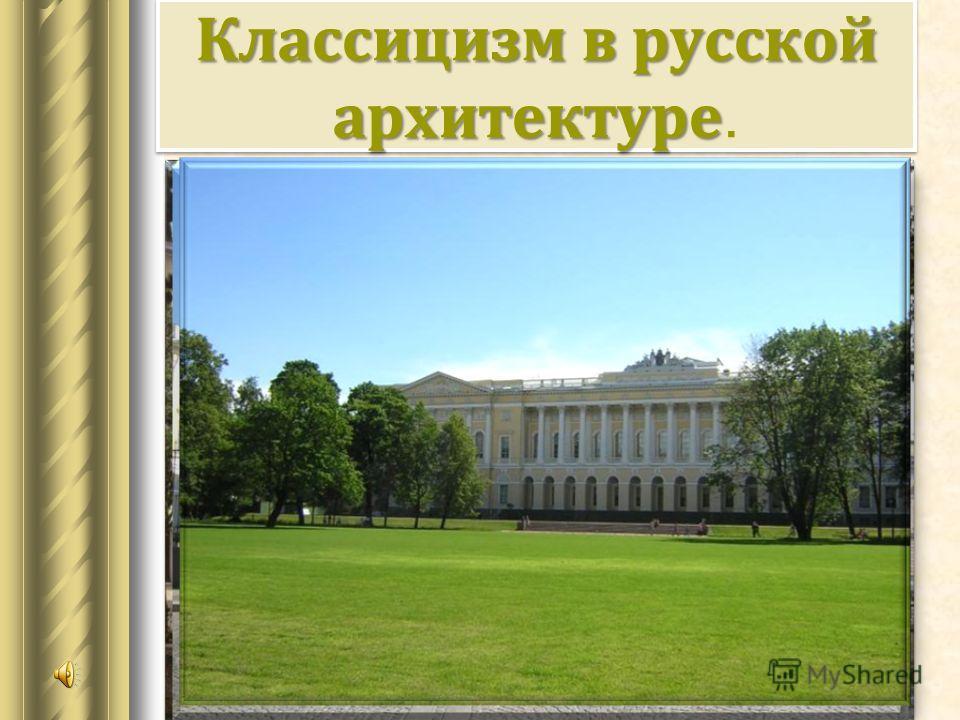 Классицизм в русской архитектуре Классицизм в русской архитектуре.