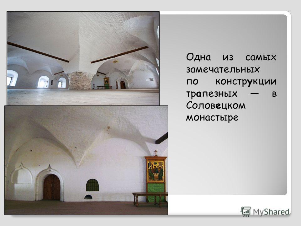 Одна из самых замечательных по конструкции трапезных в Соловецком монастыре