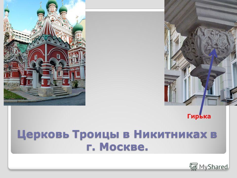 Церковь Троицы в Никитниках в г. Москве. Гирька
