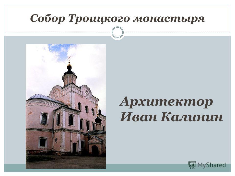 Собор Троицкого монастыря Архитектор Иван Калинин