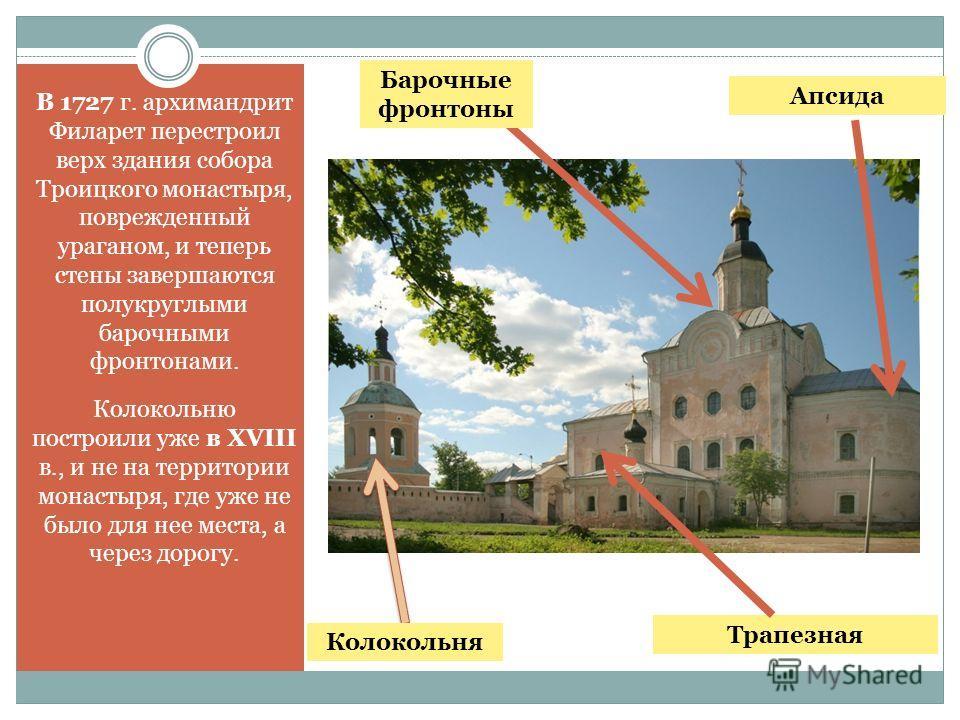 В 1727 г. архимандрит Филарет перестроил верх здания собора Троицкого монастыря, поврежденный ураганом, и теперь стены завершаются полукруглыми барочными фронтонами. Колокольню построили уже в XVIII в., и не на территории монастыря, где уже не было д