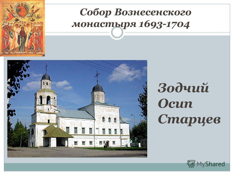Собор Вознесенского монастыря 1693-1704 Зодчий Осип Старцев