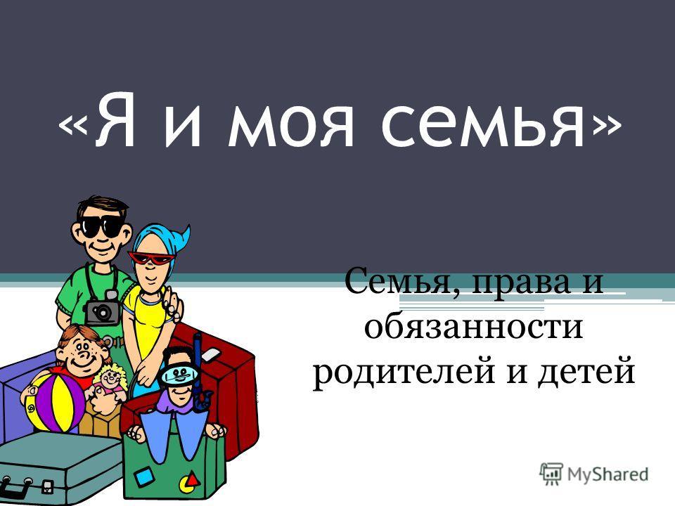 Взаимные права и обязанности родителей и детей