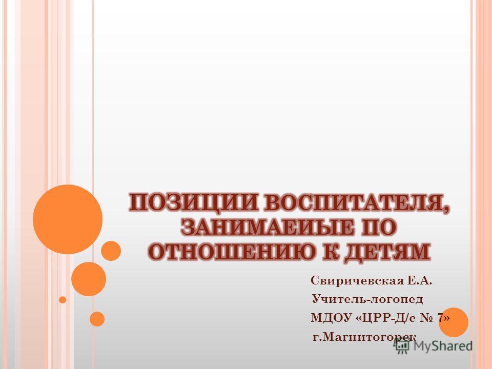 Свиричевская Е.А. Учитель-логопед МДОУ «ЦРР-Д/с 7» г.Магнитогорск