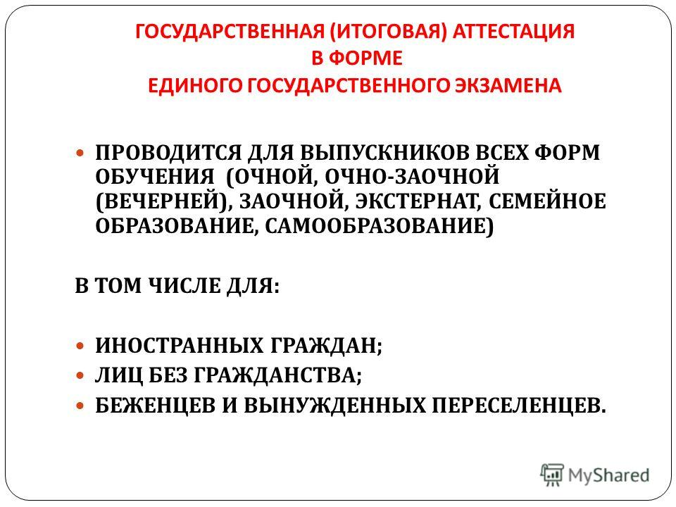 ГОСУДАРСТВЕННАЯ ( ИТОГОВАЯ ) АТТЕСТАЦИЯ В ФОРМЕ ЕДИНОГО ГОСУДАРСТВЕННОГО ЭКЗАМЕНА ПРОВОДИТСЯ ДЛЯ ВЫПУСКНИКОВ ВСЕХ ФОРМ ОБУЧЕНИЯ ( ОЧНОЙ, ОЧНО - ЗАОЧНОЙ ( ВЕЧЕРНЕЙ ), ЗАОЧНОЙ, ЭКСТЕРНАТ, СЕМЕЙНОЕ ОБРАЗОВАНИЕ, САМООБРАЗОВАНИЕ ) В ТОМ ЧИСЛЕ ДЛЯ : ИНОСТР