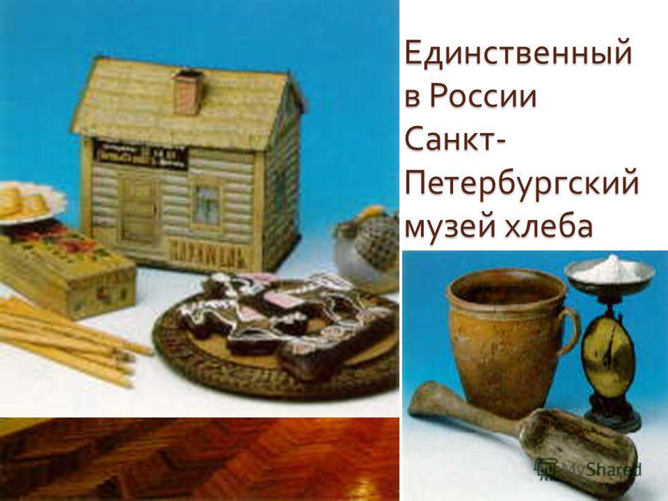 Единственный в России Санкт - Петербургский музей хлеба