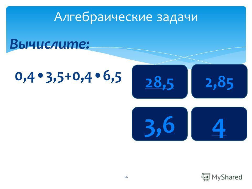 Алгебраические задачи Укажите наибольший целый корень уравнения: х(х-5,3) (х+4)(х-2)=0 25 5,3 20 -4