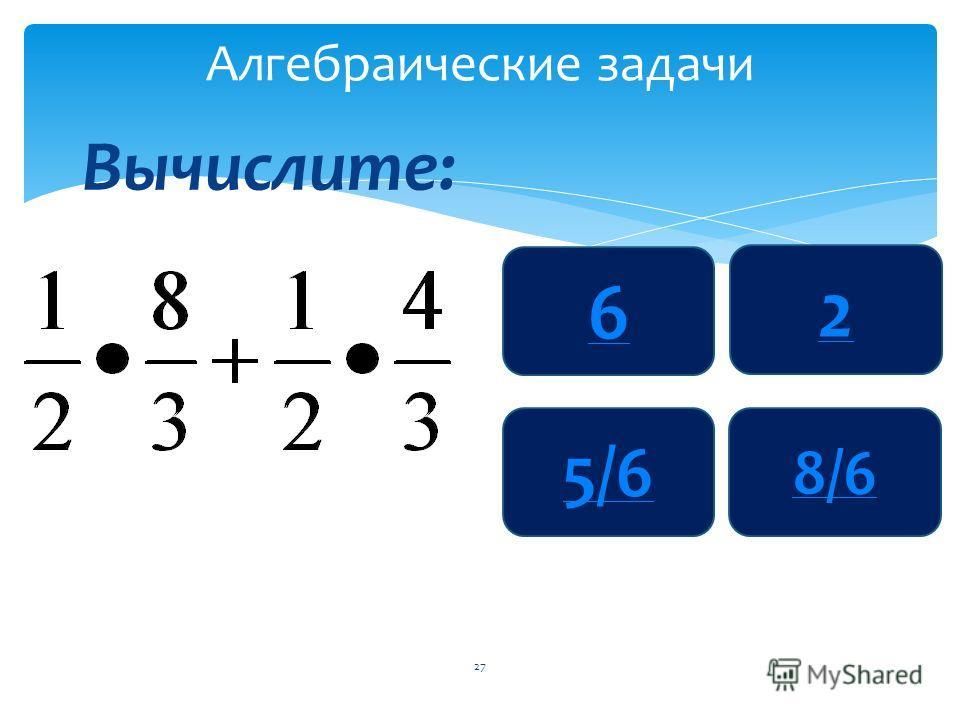 Алгебраические задачи Вычислите: 0,43,5+0,46,5 26 28,5 4 2,85 3,6